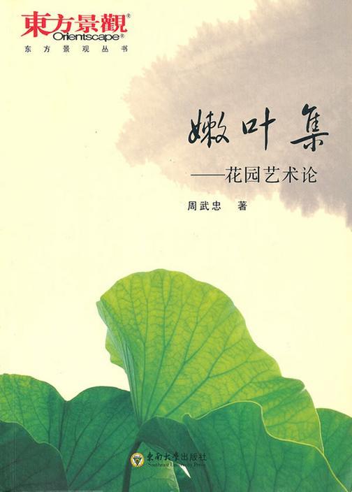 嫩叶集——花园艺术论