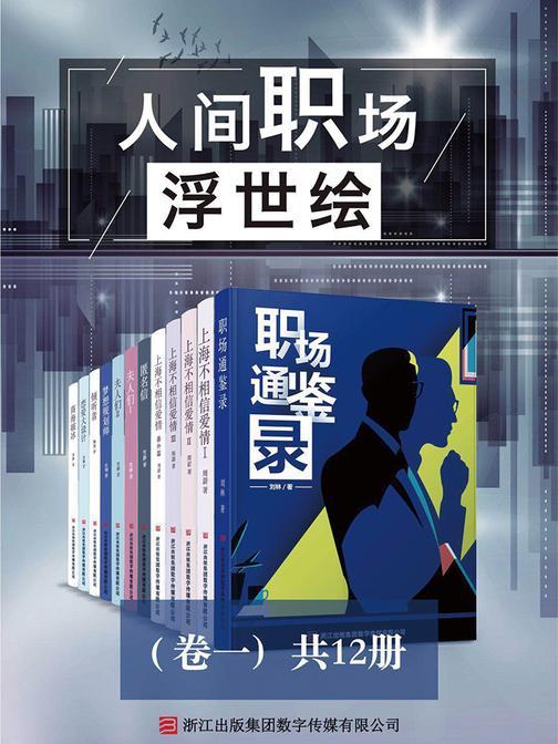 人间职场浮世绘(卷一)(共12册)