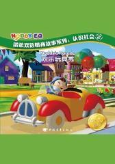 诺弟双语情商故事系列:欢乐玩具秀