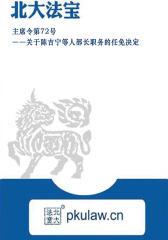 主席令第72号――关于陈吉宁等人部长职务的任免决定