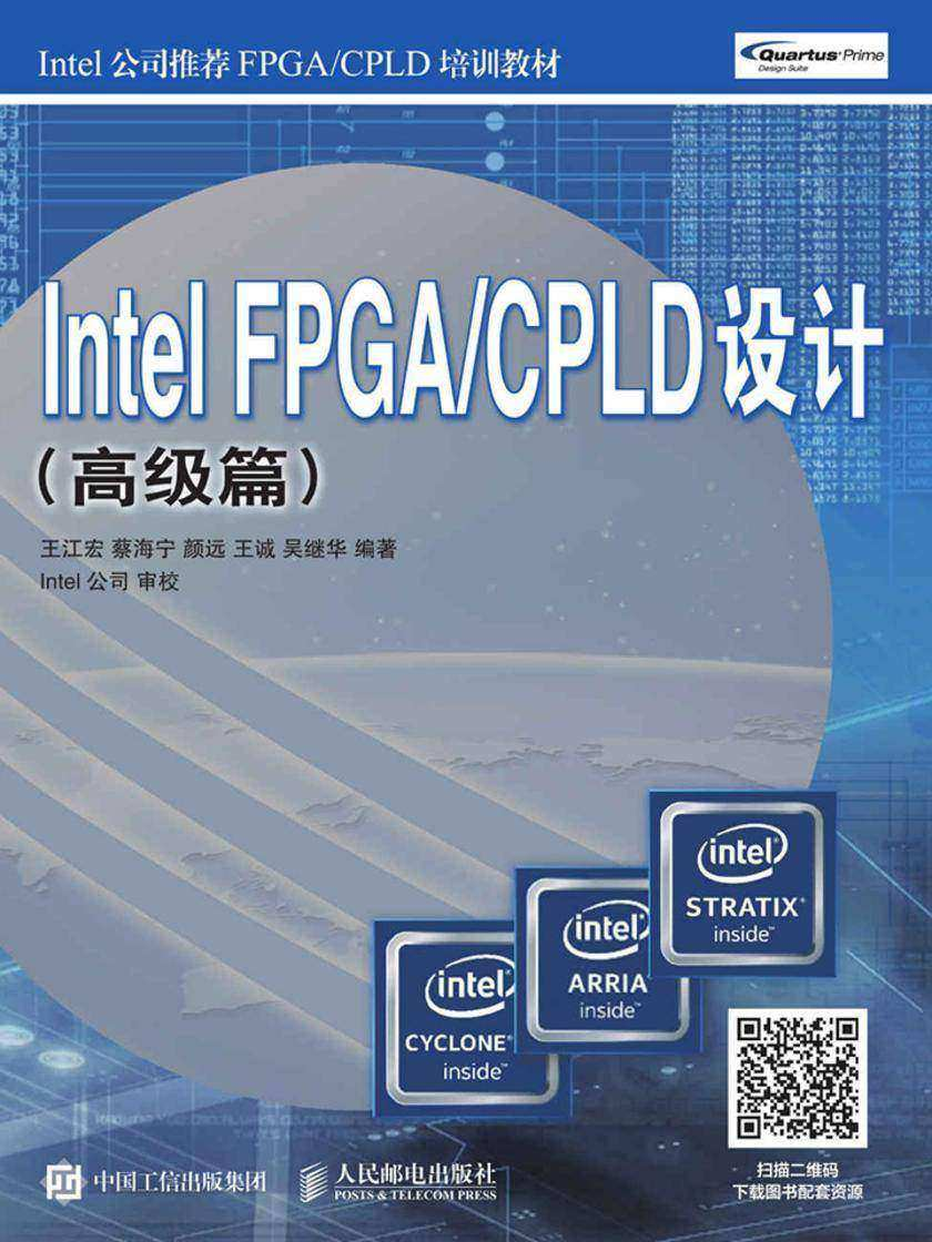 Intel FPGA CPLD设计(高级篇)