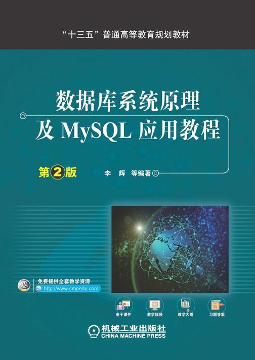 数据库系统原理及MySQL应用教程(第2版)