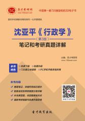 [3D电子书]圣才学习网·沈亚平《行政学》(第3版)笔记和考研真题详解(仅适用PC阅读)
