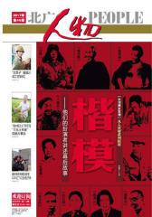 北广人物第46期(电子杂志)