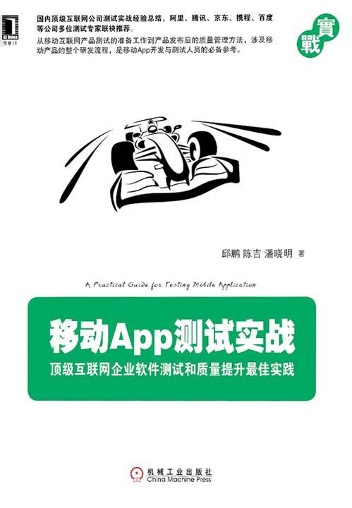 移动App测试实战:  互联网企业软件测试和质量提升最佳实践