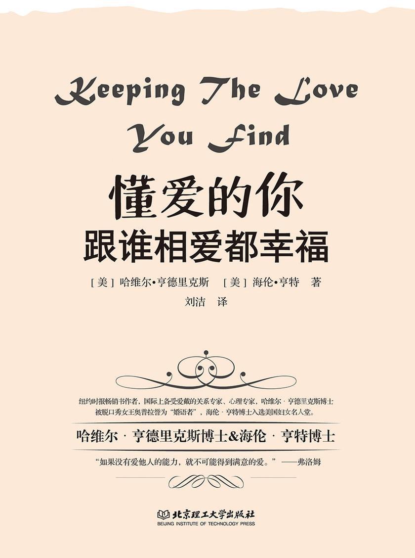 懂爱的你,跟谁相爱都幸福