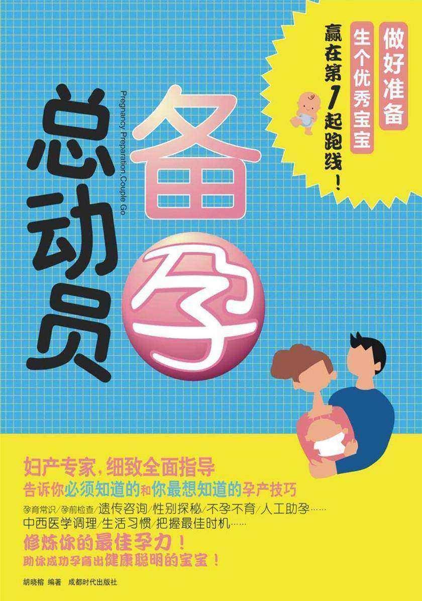 备孕总动员(无光盘)(仅适用PC阅读)