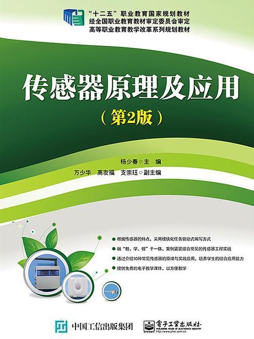 传感器原理及应用(第2版)(双色)