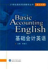 基础会计英语 (21世纪高校双语教学丛书)