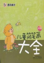 墨点美术·儿童简笔画大全(试读本)(仅适用PC阅读)