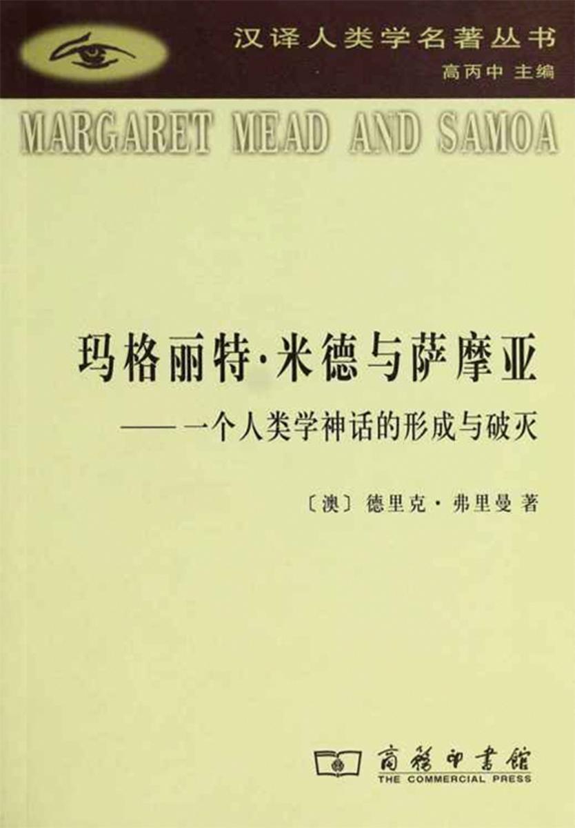 玛格丽特·米德与萨摩亚——个人类学神话的形成与破灭
