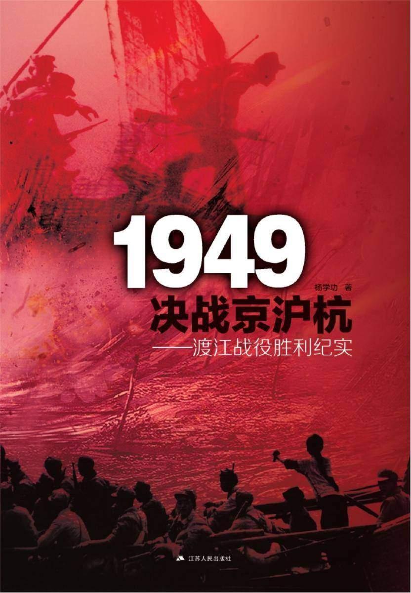 1949决战京沪杭——渡江战役胜利纪实