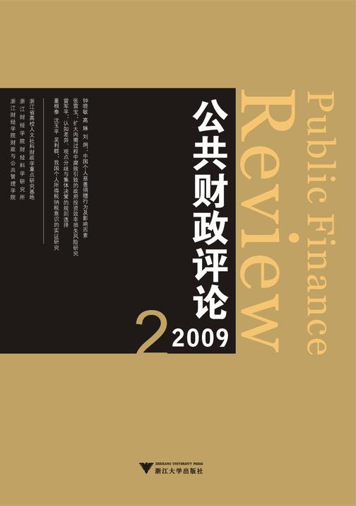 公共财政评论.2009 2