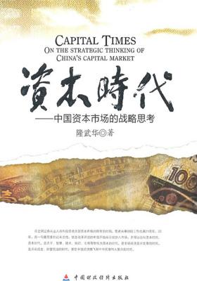 资本时代——中国资本市场的战略思考