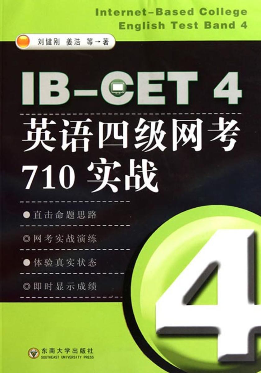 IB-CET4英语四级网考710实战(仅适用PC阅读)
