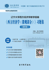 [3D电子书]圣才学习网·辽宁大学西方经济学教学组编《西方经济学(微观部分)》习题集(第一版)(仅适用PC阅读)