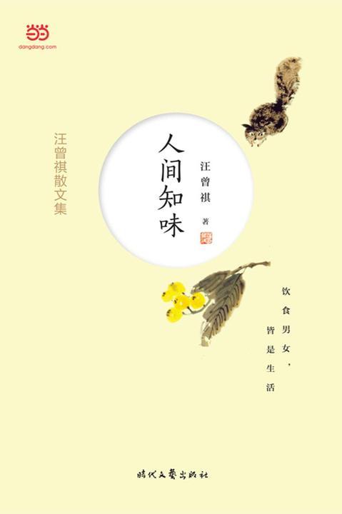 汪曾祺散文集:人间知味