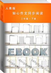 知心作文同步训练.三年级·下册·人教版(仅适用PC阅读)