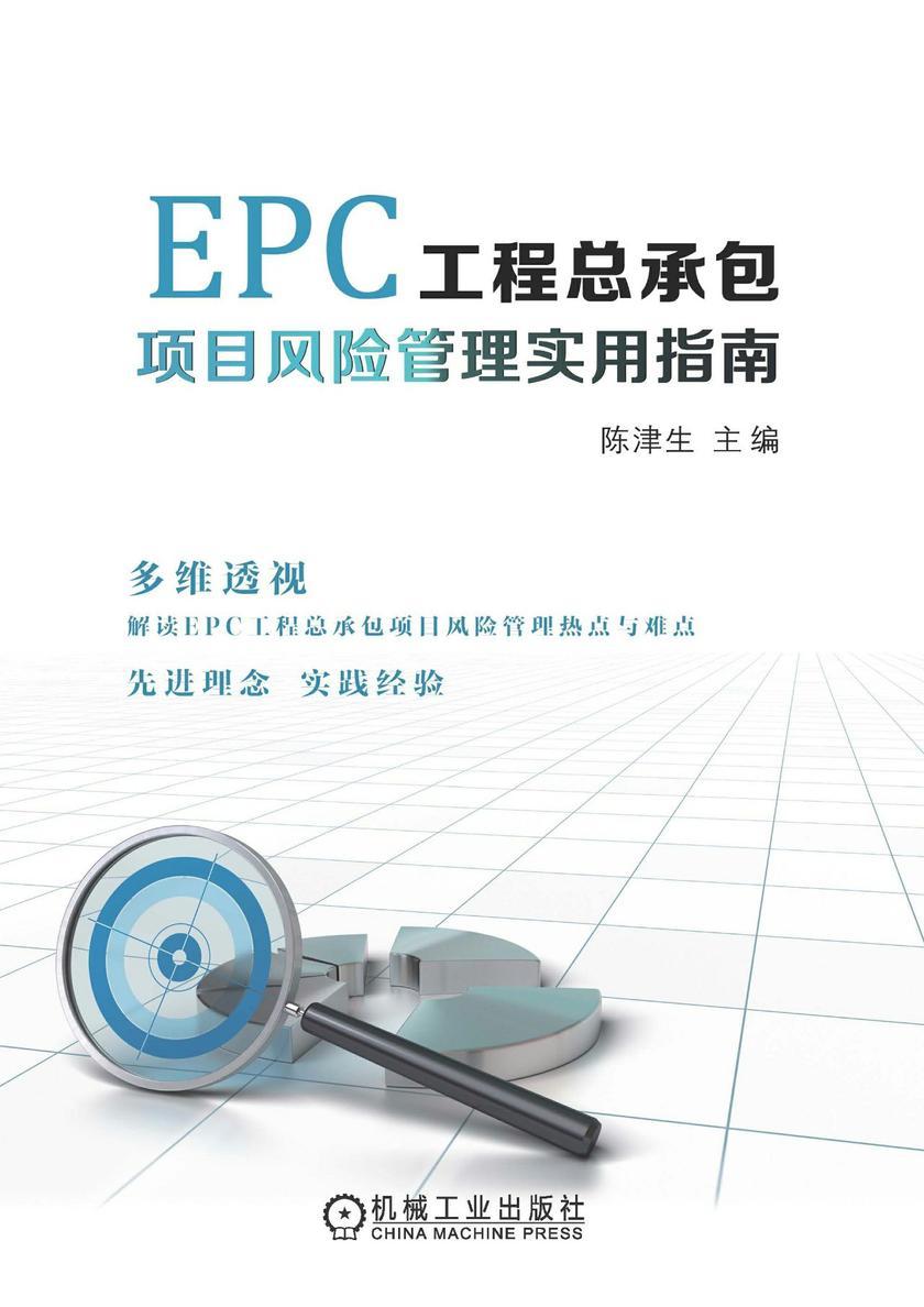 EPC工程总承包项目风险管理实用指南