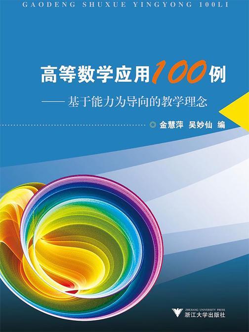 高等数学应用100例:基于能力为导向的教学理念
