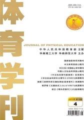 体育学刊 双月刊 2011年04期(电子杂志)(仅适用PC阅读)