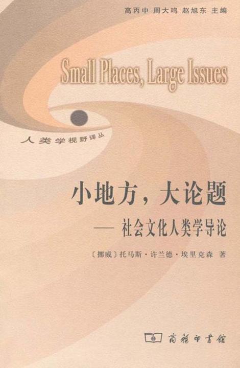 小地方,大论题——社会文化人类学导论