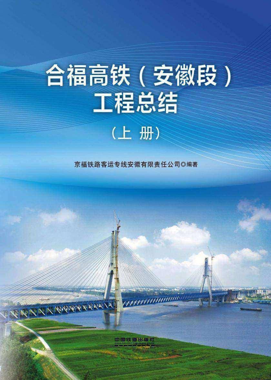合福高铁(安徽段)工程总结(上册)