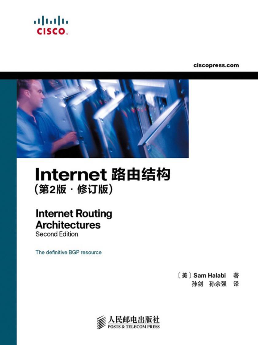 Internet 路由结构(第2版·修订版)