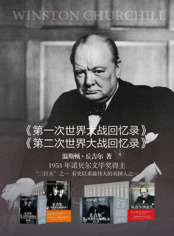 丘吉尔第一次、第二次世界大战回忆录(套装全17册)