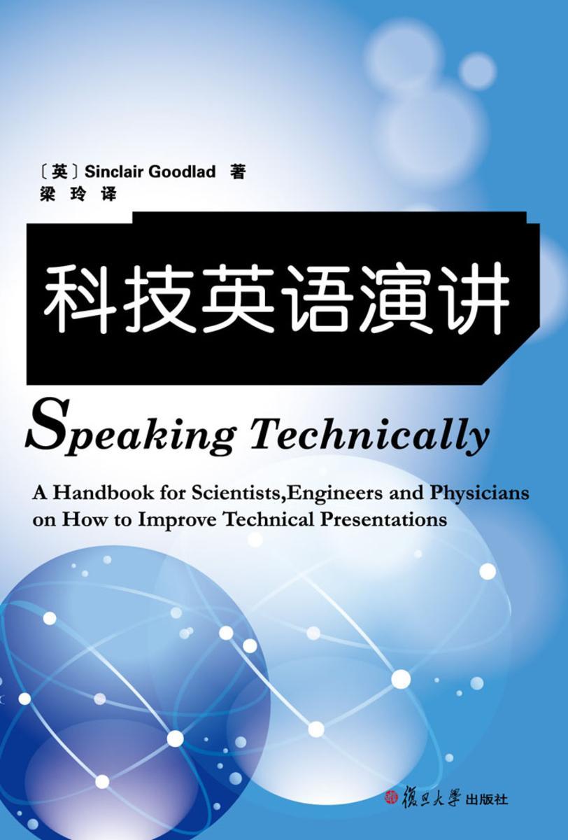 科技英语演讲