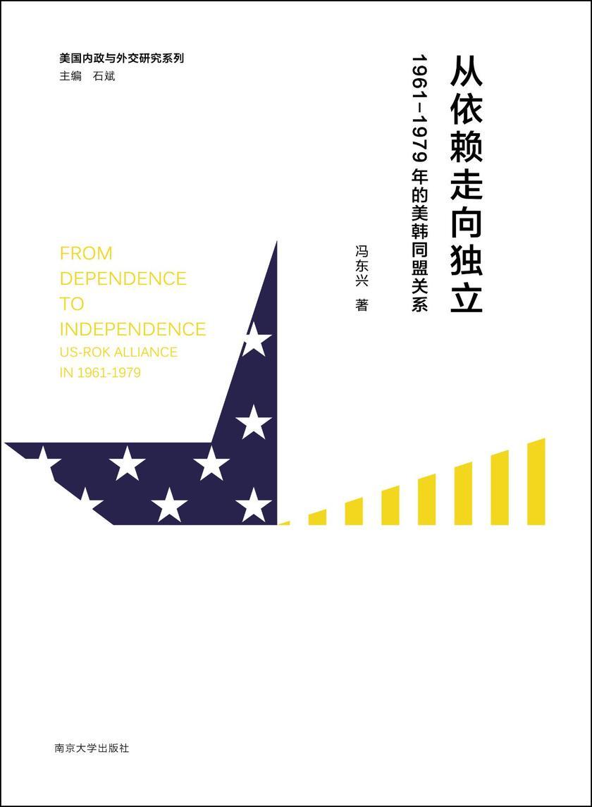 从依赖走向独立:1961-1979年的美韩同盟关系