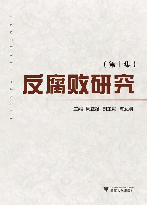 反腐败研究(第十集)