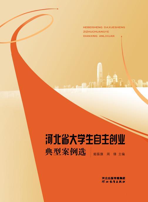 河北省大学生自主创业典型案例选