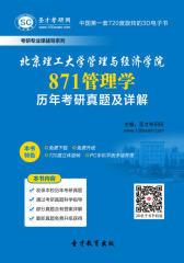 [3D电子书]圣才学习网·北京理工大学管理与经济学院871管理学历年考研真题及详解(仅适用PC阅读)