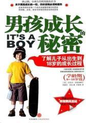 男孩成长的秘密:了解儿子从出生到18岁的成长过程(学龄期8-18岁)(试读本)