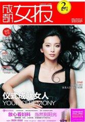 成都女报 周刊 2011年25期(电子杂志)(仅适用PC阅读)