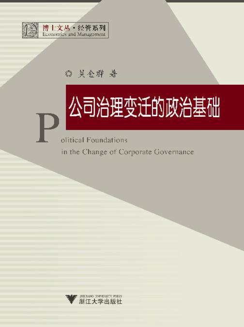公司治理变迁的政治基础(仅适用PC阅读)