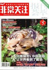 非常关注 月刊 2011年09期(电子杂志)(仅适用PC阅读)