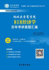 [3D电子书]圣才学习网·湖北大学商学院818经济学历年考研真题汇编(仅适用PC阅读)