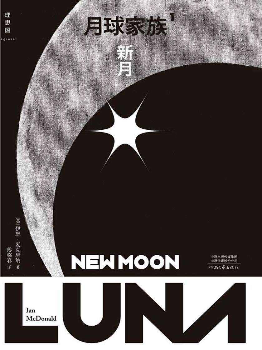 月球家族. 第一部, 新月