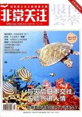 非常关注 月刊 2011年07期(电子杂志)(仅适用PC阅读)
