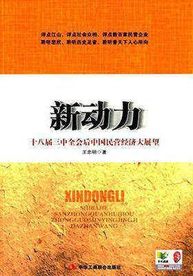 新动力:十八届三中全会后中国民营经济大展(1-2)