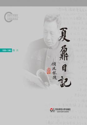 夏鼐日记(卷六)