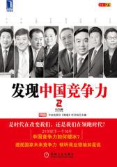发现中国竞争力(试读本)