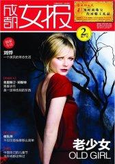 成都女报 周刊 2011年20期(电子杂志)(仅适用PC阅读)