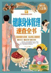 健康身体管理速查全书
