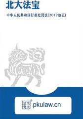 中华人民共和国行政处罚法(2017修正)