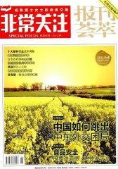 非常关注 月刊 2011年06期(电子杂志)(仅适用PC阅读)