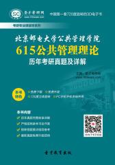 [3D电子书]圣才学习网·北京邮电大学公共管理学院615公共管理理论历年考研真题及详解(仅适用PC阅读)
