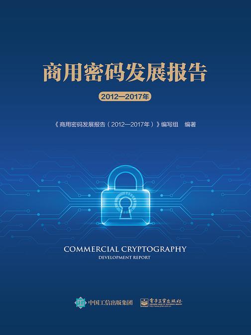 商用密码发展报告(2012—2017年)